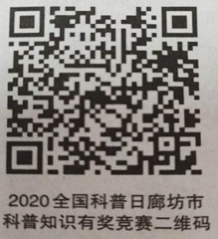 2020年全国科普日廊坊市科普知识有奖竞猜